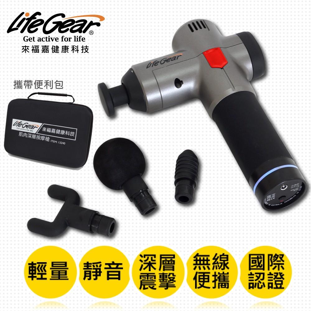 【來福嘉LifeGear】13240 專業深層按摩槍(低噪音款)通過經濟部標準檢驗局 商品安全標章 R55723