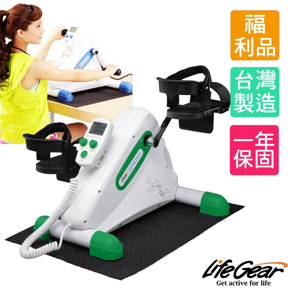 <<福利機 原價5950>>【來福嘉LifeGear】16065 MIT手足兩用可復健健身車