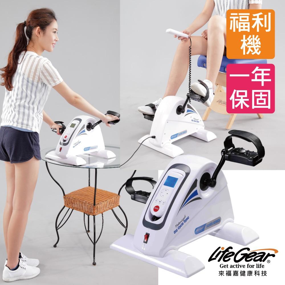 <<福利機 原價4380>>【來福嘉LifeGear】16067 Mini手足兩用12段速電動健身車(可復健★電動可調轉速)