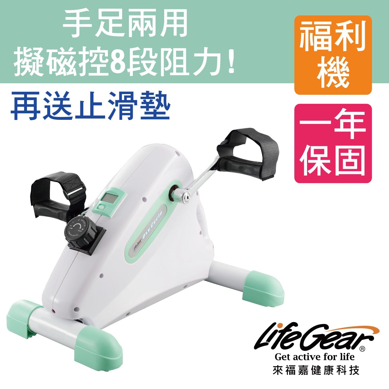 <<福利機 原價2580>>【來福嘉 LifeGear】16075N Mini磁控手足8段式復健車(人工出力款-8段阻力訓練!)