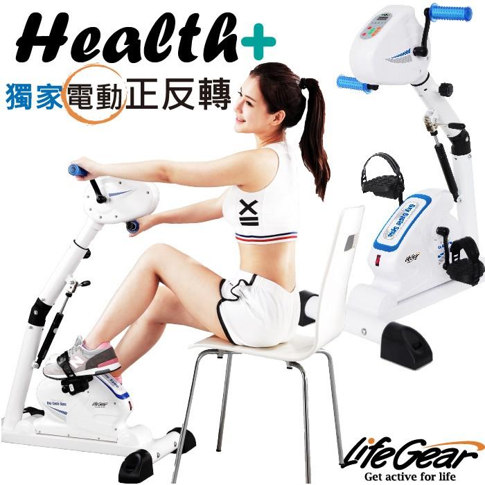 【來福嘉 LifeGear】16088 電動手足兩用可復健健身車(可反轉)