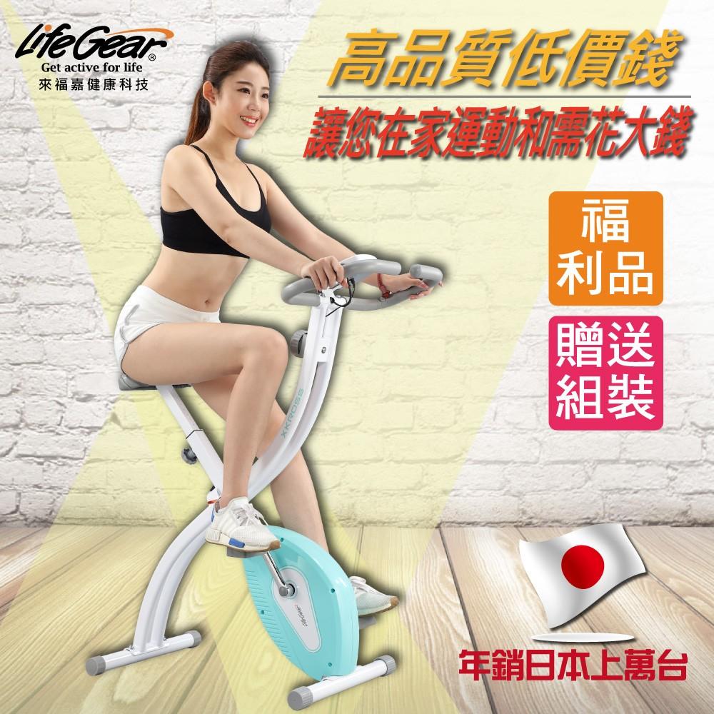 <<福利機 原價3280元>>來福嘉 LifeGear 】21051摺疊式有氧動感室內健身車(2KG飛輪皮帶傳動)
