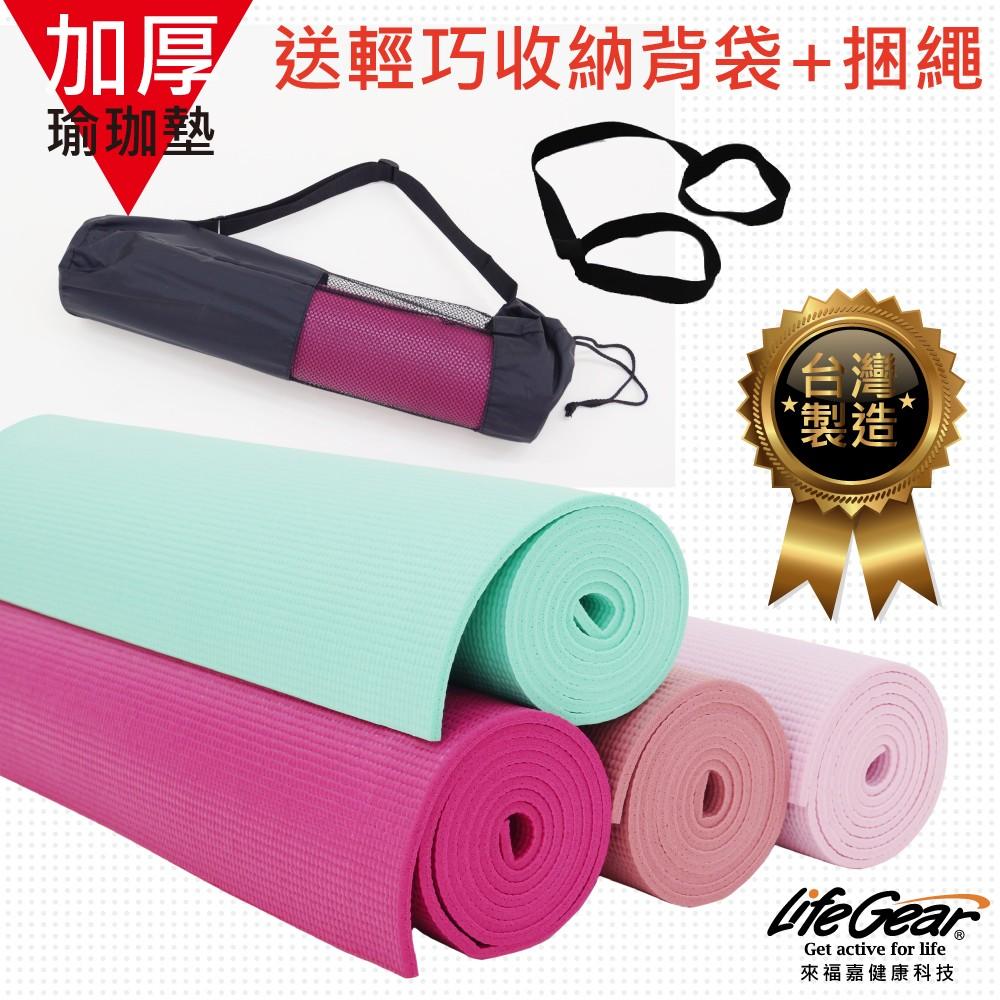 【來福嘉 LifeGear】33001台製男女健身瑜加防滑運動墊(珍珠粉/櫻桃紅/玫瑰粉)
