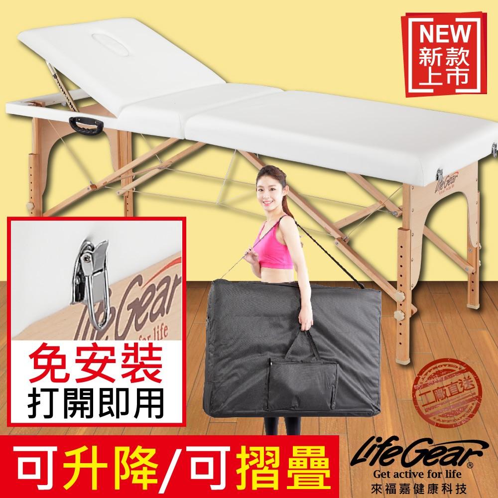 【來福嘉 LifeGear】55540時尚優雅風10段式摺疊美容按摩床_白色(免安裝/可摺疊/可升降)