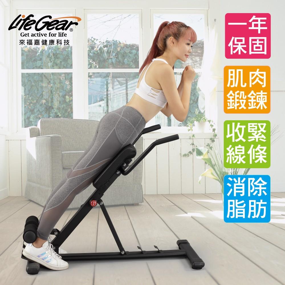 【來福嘉 LifeGear】76600多功能健腹伸展羅馬椅(多功能力量訓練)