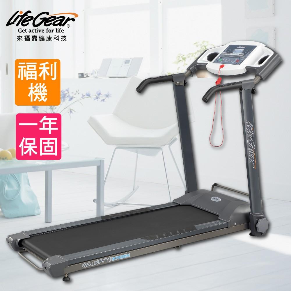 <<福利機 原價12800>>【來福嘉 LifeGear】97535N輕巧收納全收摺電動跑步機(免組裝.占地面積小)