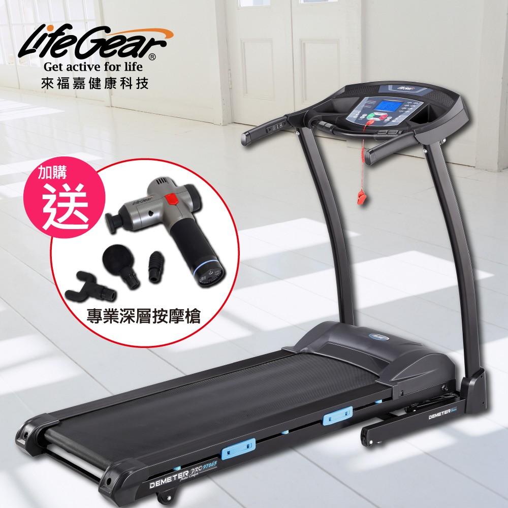 【來福嘉 LifeGear】97865 高級程控電動跑步機(低速啟/超大跑步板)