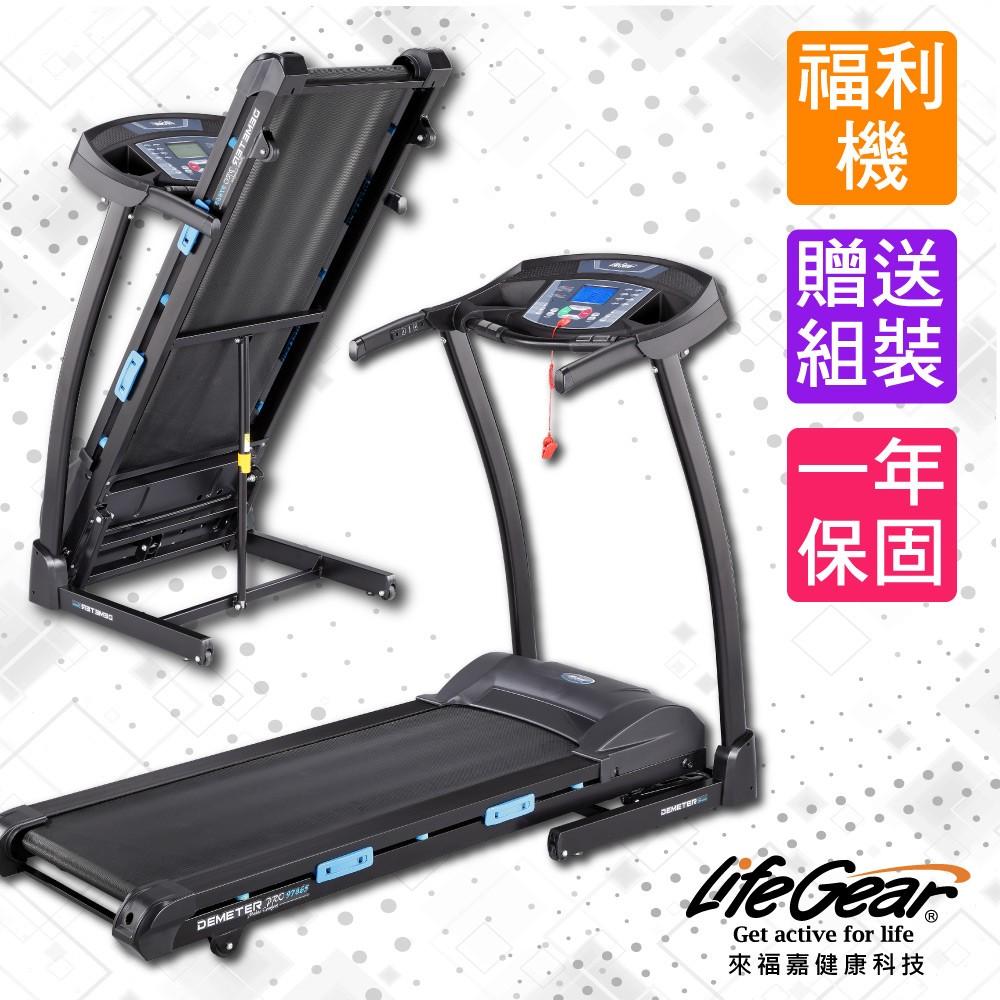 <<福利機 原價13800>>【來福嘉 LifeGear】97865 高級程控電動跑步機(低速啟/超大跑步板)