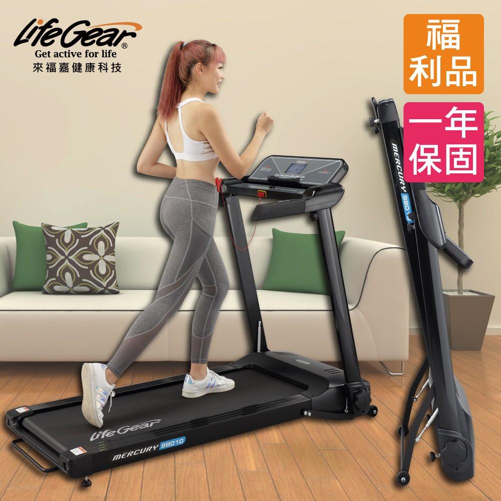 <<福利機 原價16800>>【來福嘉 LifeGear】98010 全收摺電動跑步機(免組裝.占地面積小)