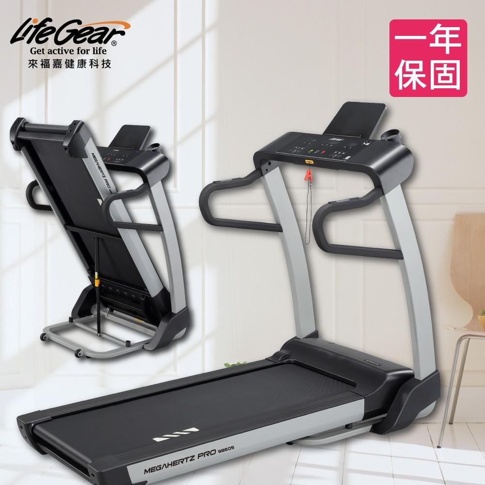 【來福嘉 LifeGear】98605藍芽音響電動揚昇跑步機