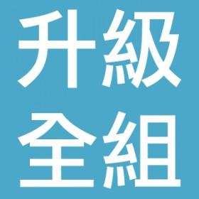 加購【商品升級全組裝】-1